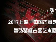2017上海・中国古琴艺术周暨弘…