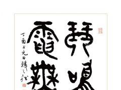 青年古琴作曲家汤健新专辑《琴…