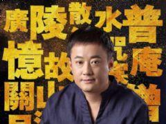 2017华语金曲奖盛大举办《文王…