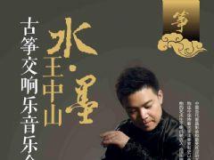 水墨―王中山古筝交响乐音乐会