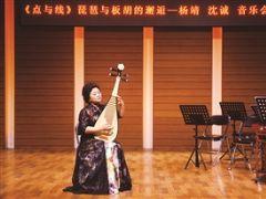 当琵琶邂逅板胡音乐成艺术与市…